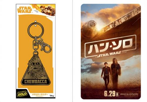 公開映画『ハン・ソロ/スター・ウォーズ・ストーリー』ムビチケカード前売券とチューバッカメタルキーホルダーのセット