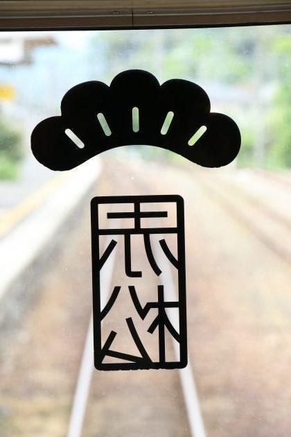 京都丹後鉄道あかまつ号の前方車両からの車窓