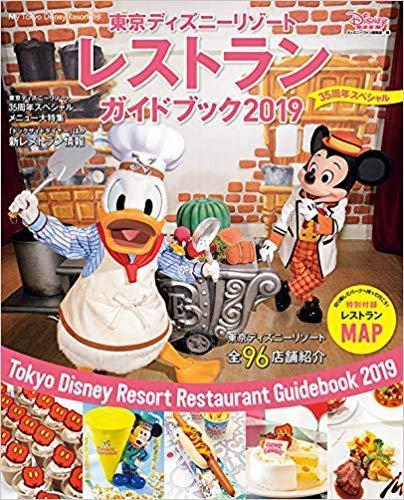 東京ディズニーリゾートレストランガイドブック2019
