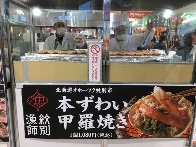 阪神百貨店北海道物産展