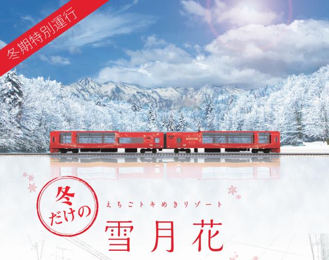 雪月花冬期特別運行