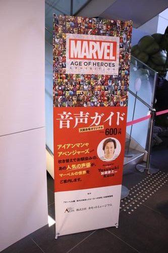 マーベル展大阪会場