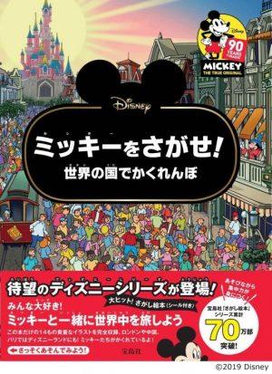 Disney ミッキーをさがせ! 世界の国でかくれんぼ