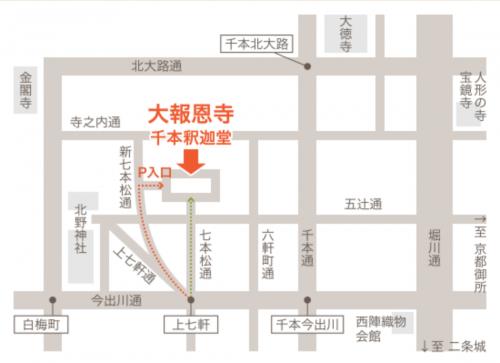 千本釈迦堂 大報恩寺(せんぼんしゃかどう だいほうおんじ)駐車場