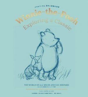 クマのプーさん 原作と原画の世界