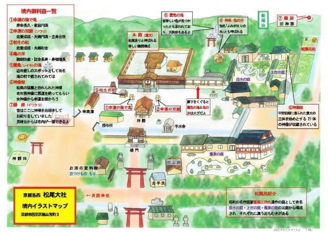 松尾大社境内マップ