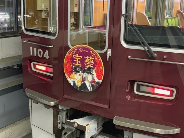 阪急のラッピング電車