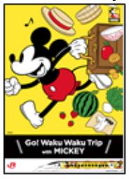 JR九州ミッキーマウス新幹線ポスター