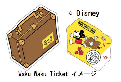 JR九州ミッキーマウス新幹線プレゼント情報