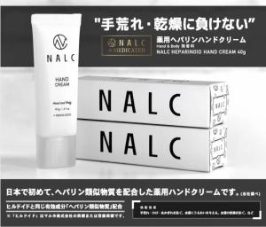 『NALC 薬用ヘパリンハンドクリーム』