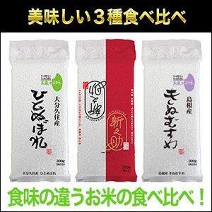 お米のくりや お米食べ比べセット