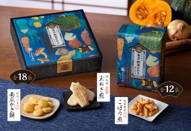 のもの東京野菜おかき
